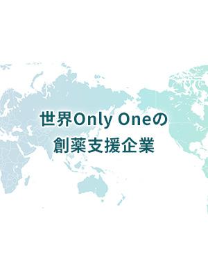 世界Only Oneの創薬⽀援企業