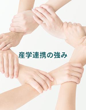 産学連携の強み